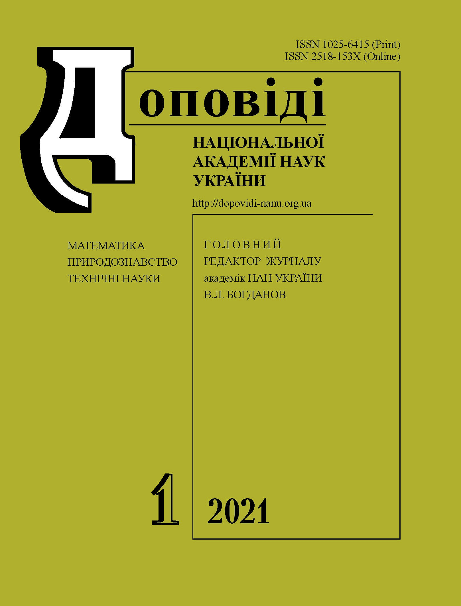 View No. 1 (2021): Reports of the National Academy of Sciences of Ukraine