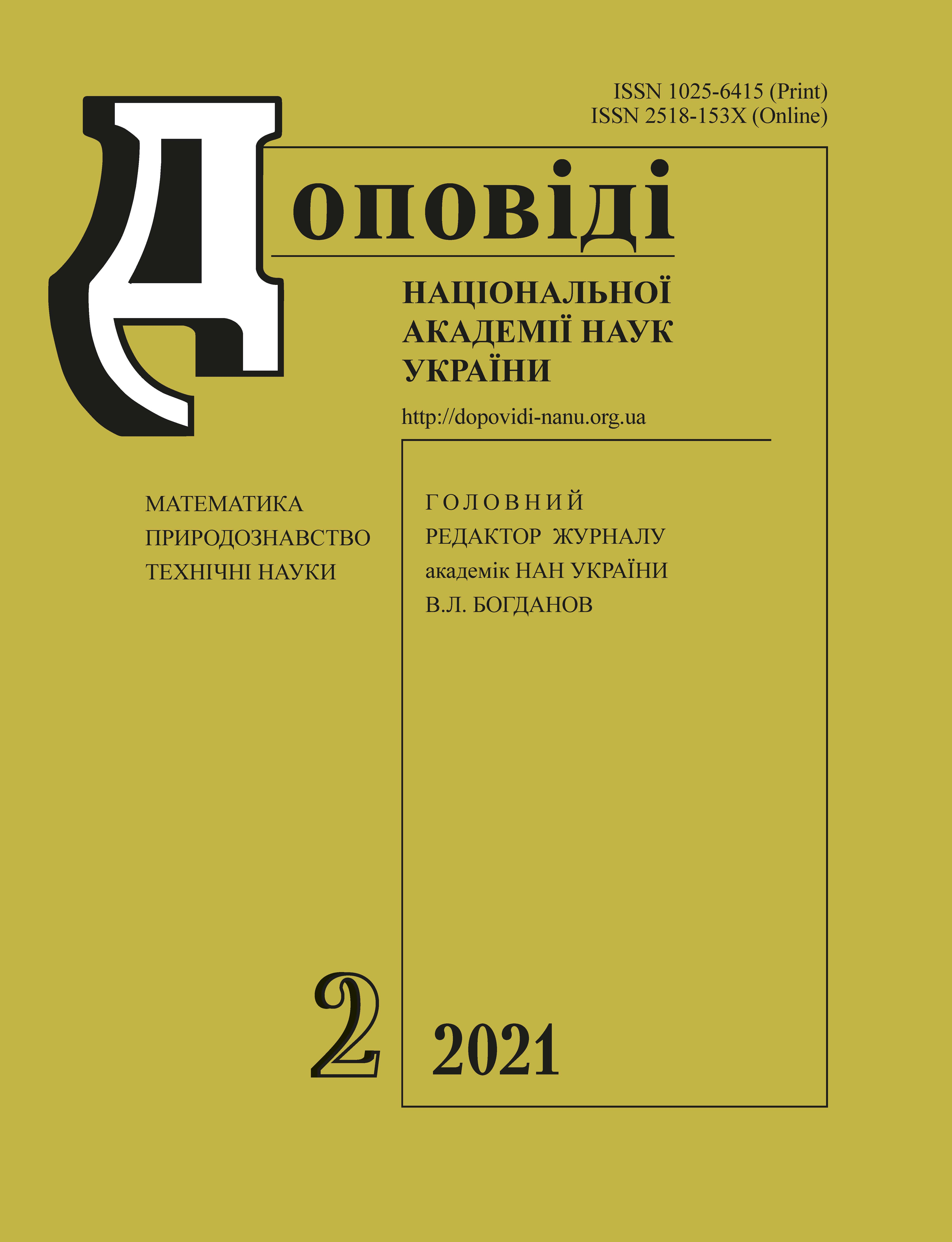 View No. 2 (2021): Reports of the National Academy of Sciences of Ukraine