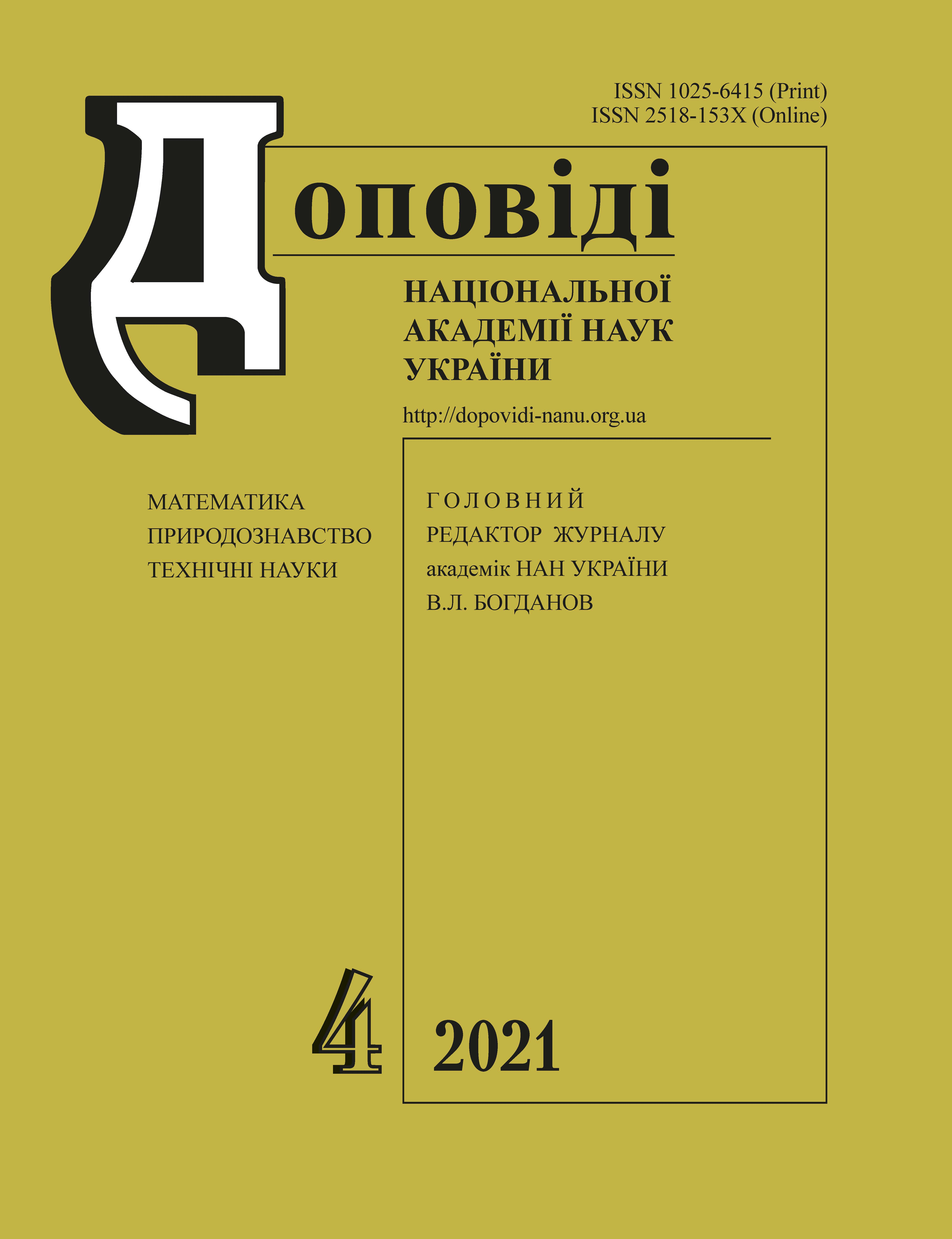View No. 4 (2021): Reports of the National Academy of Sciences of Ukraine