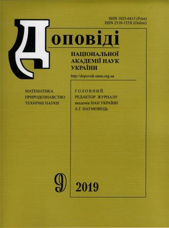 Cover of Dopov. Nac. akad. nauk Ukr.